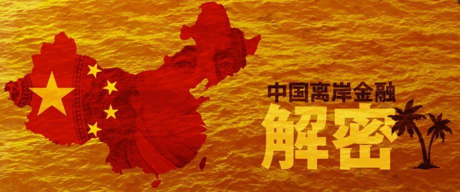 republicofoffshore_940px_chinese