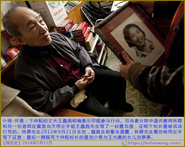 【微历史】:卞仲耘的丈夫王晶尧明确表示邓榕参与行凶