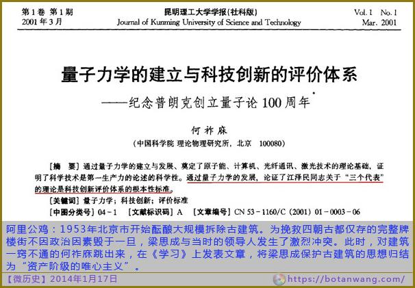 【微历史】:何祚庥论证三个代表