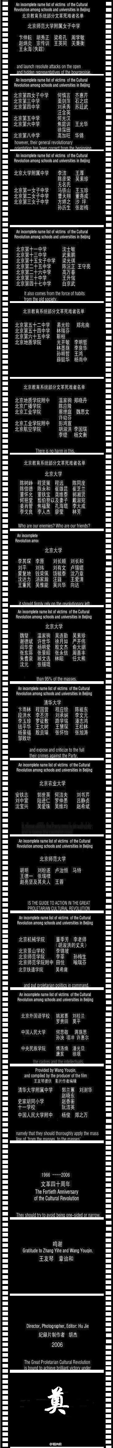 爱思想|王友琴:北京第一个被打死的教师──卞仲耘