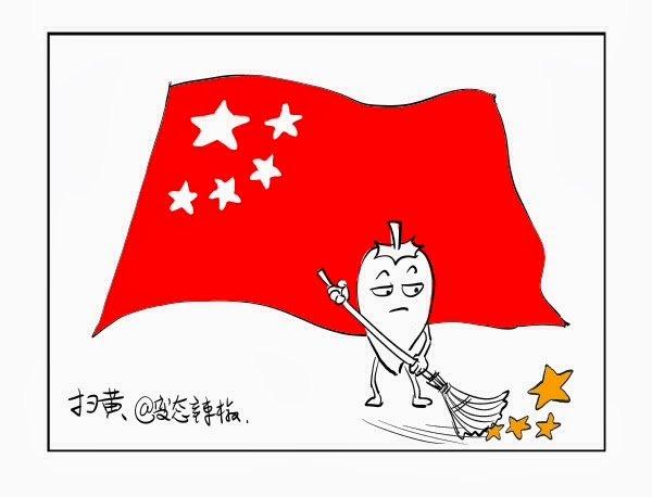 BBC | 东莞之后中国九省相继开始突击扫黄