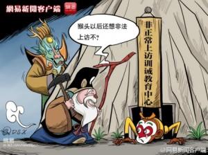 大尸凶的漫画:上访训诫中心