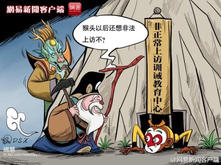 新京报 | 中办国办明确不受理越级上访
