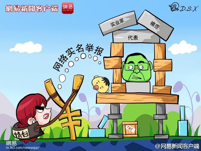 博谈网 漫画家们成为中国不容异议的牺牲品