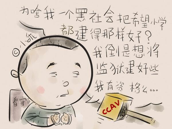 "【CDTV】文昭 | 运动了!中共启动""扫黑"" 财政动机与两个脑补"