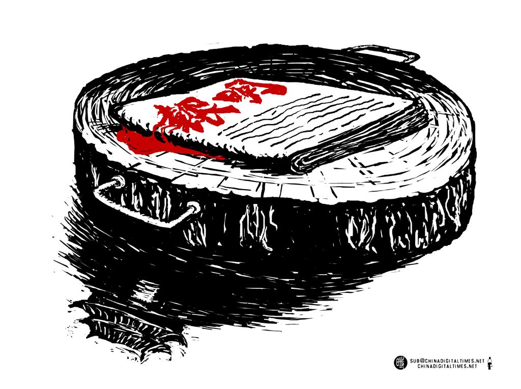 巴丢草 | 砧板上的言论自由