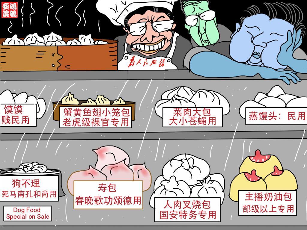 鳩鵪漫畫:包子铺套餐