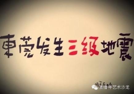 新青年艺文|从东莞结束,在全国生长