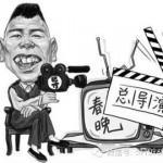 公司评论|徐一龙:谁指定了冯小刚