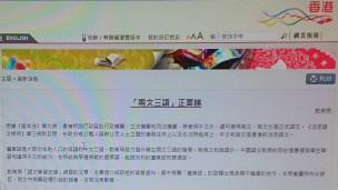 140203103348_hkeb_webpage_304x171_hk.gov_nocredit