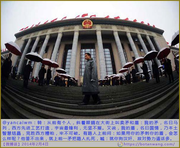 聯合新聞網   中共新法 禁以國家秘密掩真相