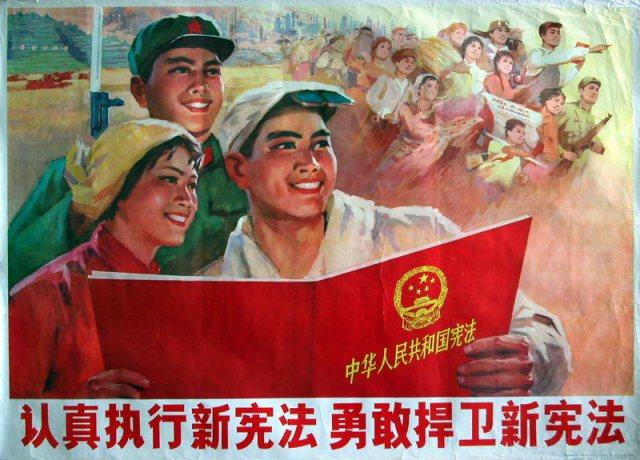 爱思想|许章润:中国存在四重紧张关系