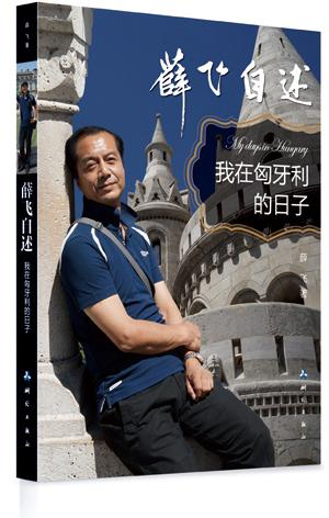 9.2 六四主播薛飛在中國內出書談當年經歷