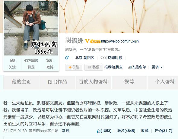 【网络民议】胡锡进:我一生未结私仇,到哪都交朋友