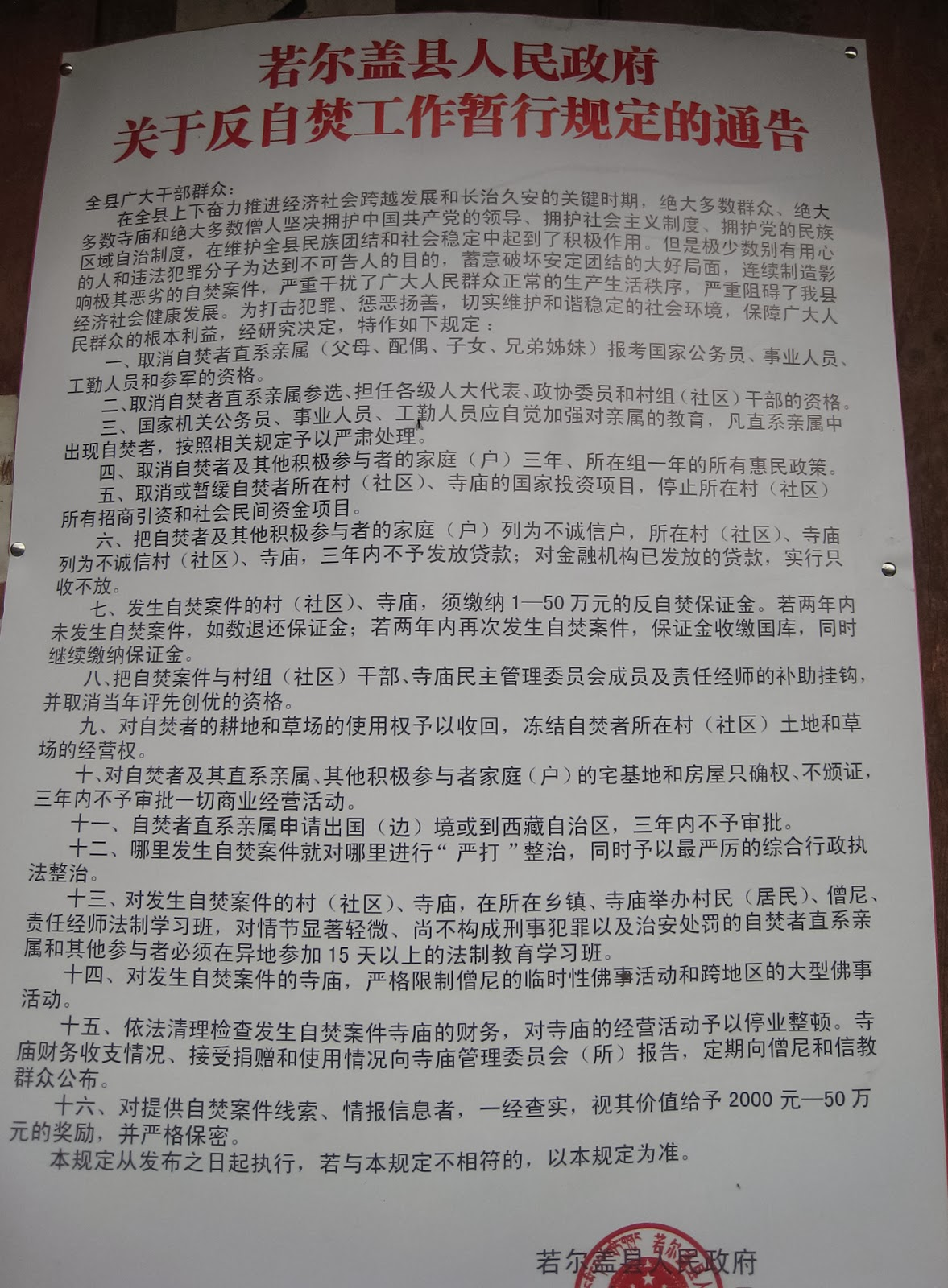 The-Chinese-Authorities-issued-a-sixteen-points-Notice-against-Self-immolation