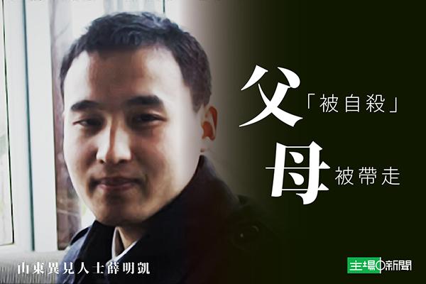 纽约时报 | 薛明凯之父在押期间死亡疑云重重