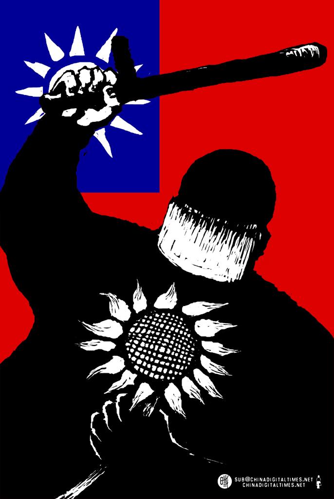 美国之音 | 台湾太阳花学运领袖主动到案接受侦讯