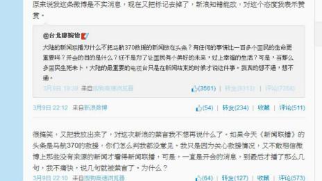 """""""@台北廖婉怡""""的质疑引起不少网民的回应(微博截图)。"""