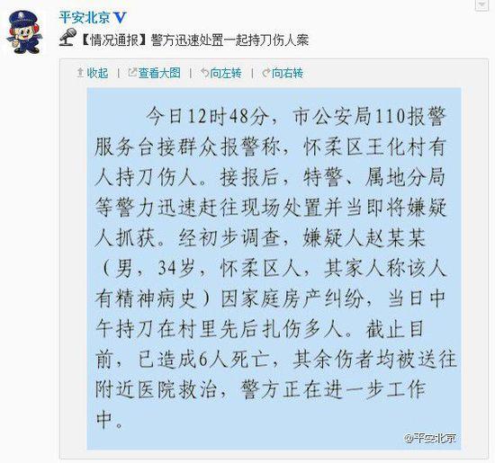 【真理部】北京怀柔区男子持刀伤人