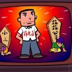 风传媒|钱钢:翁山蘇姬的「官話」