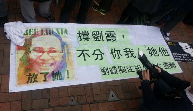 自由亚州|各界关注女性异见人士 呼吁美第一夫人访华提刘霞