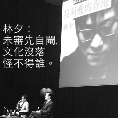 香港獨立媒體 | 「我所愛的香港 — 林夕」筆記