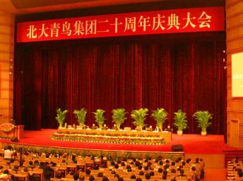 北大青鸟集团二十周年庆祝资料照片 DR