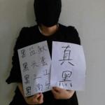 王全章 | 建三江被拘遭遇记