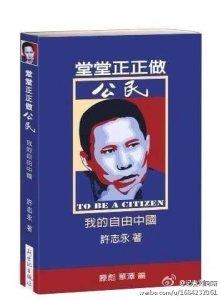 华尔街日报|许志永上诉被驳回 新书同一天发布