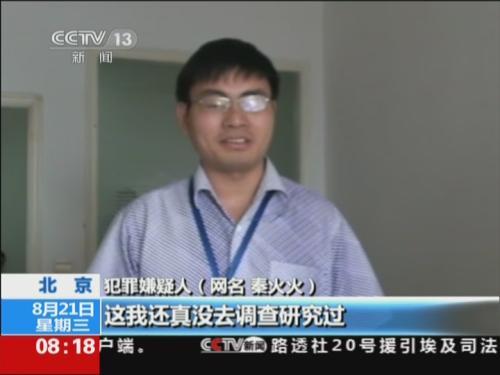 自由亚州|北京法院审理网民诽谤诋毁雷锋案