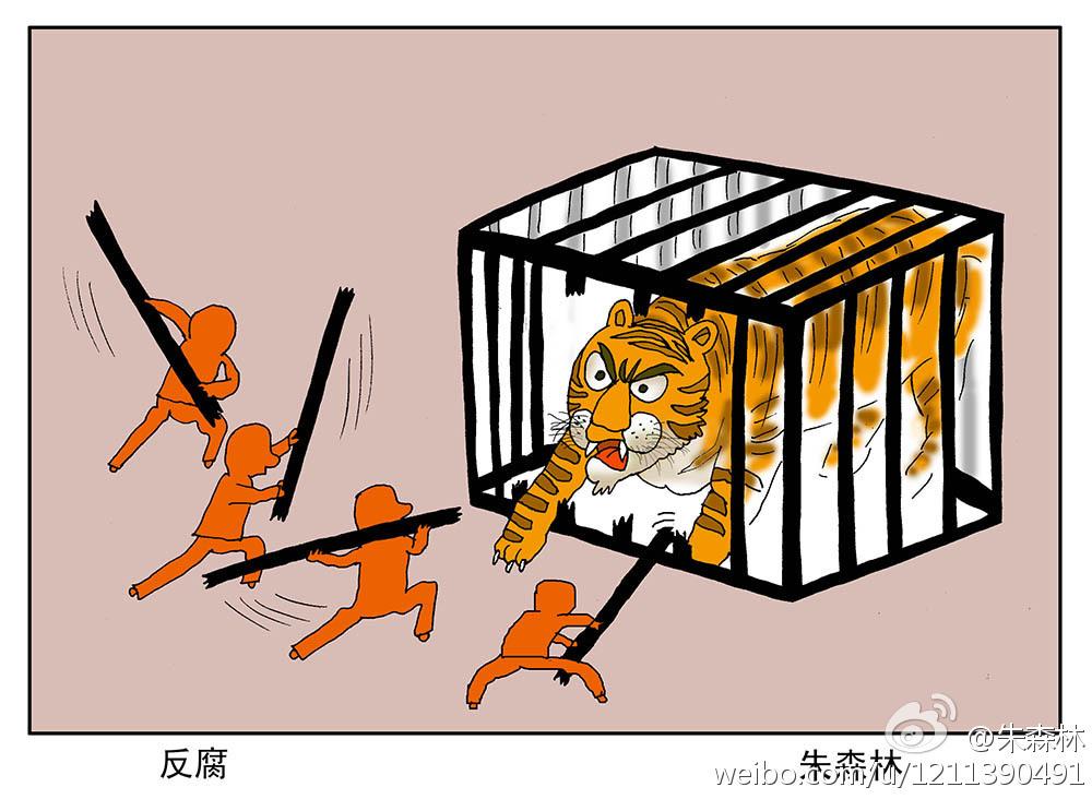 倍可亲|粒子在:大老虎在哪?让人心焦,反腐就怕忽悠