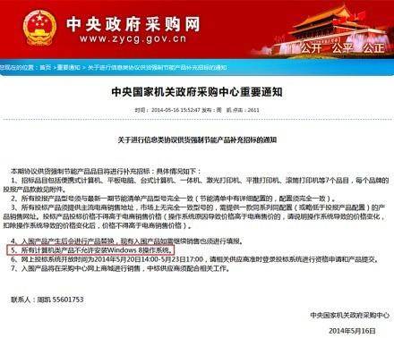 BBC | 中国下令政府机关电脑禁用Windows8