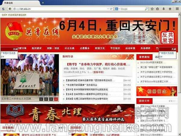 """图片:反共黑客组织攻击北京理工大学网站,悬挂""""六四,重返天安门""""的标语。 (截图)"""