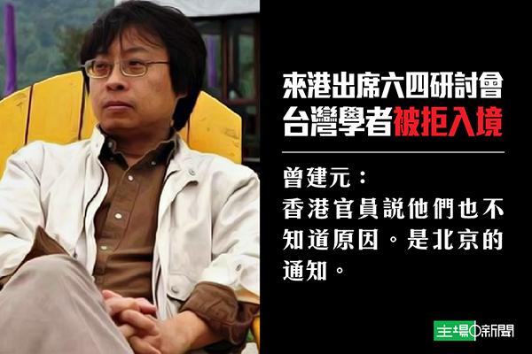 主場新聞 台學者來港參與六四研討會 被拒入境
