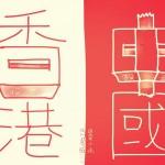 风传媒|張鐵志:香港的前途