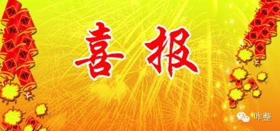 奇闻录 | 一日段子荟萃 6-25