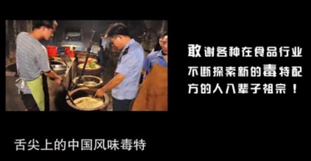 奇闻录 | 真实版舌尖上的中国