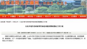 BBC   山西网站披露国安会正部署调查境外NGO