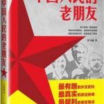 东网|赵楚:谁要在香港制造敌人?