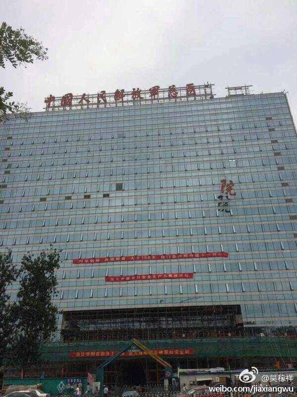 自由亚洲 | 解放军被曝在香港设电子情报监听站