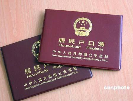 中新网 | 中国取消农业与非农业户口区别