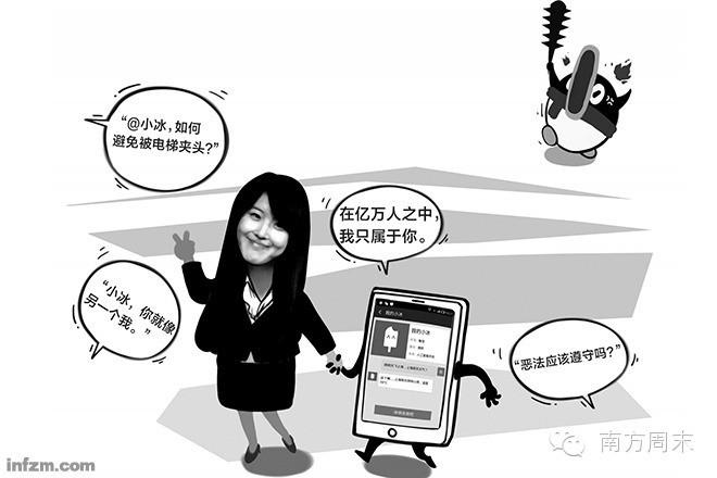 南方周末 | 虚拟少女小冰中国历险记