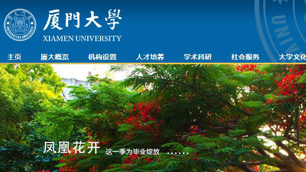 140708061004_xiamen_uni_624x351__nocredit