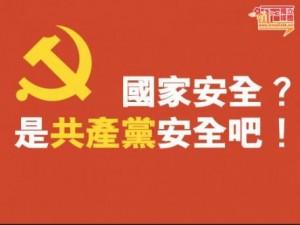 共产党安全