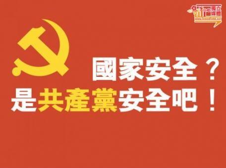 奇客资讯|中国通过国家安全法