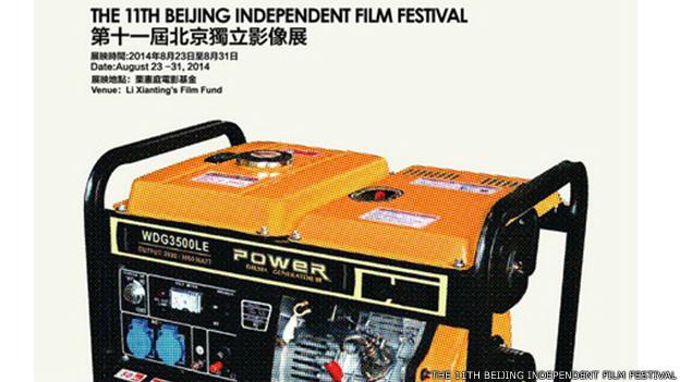 BBC|组织者称11届北京独立影像展被责令停办