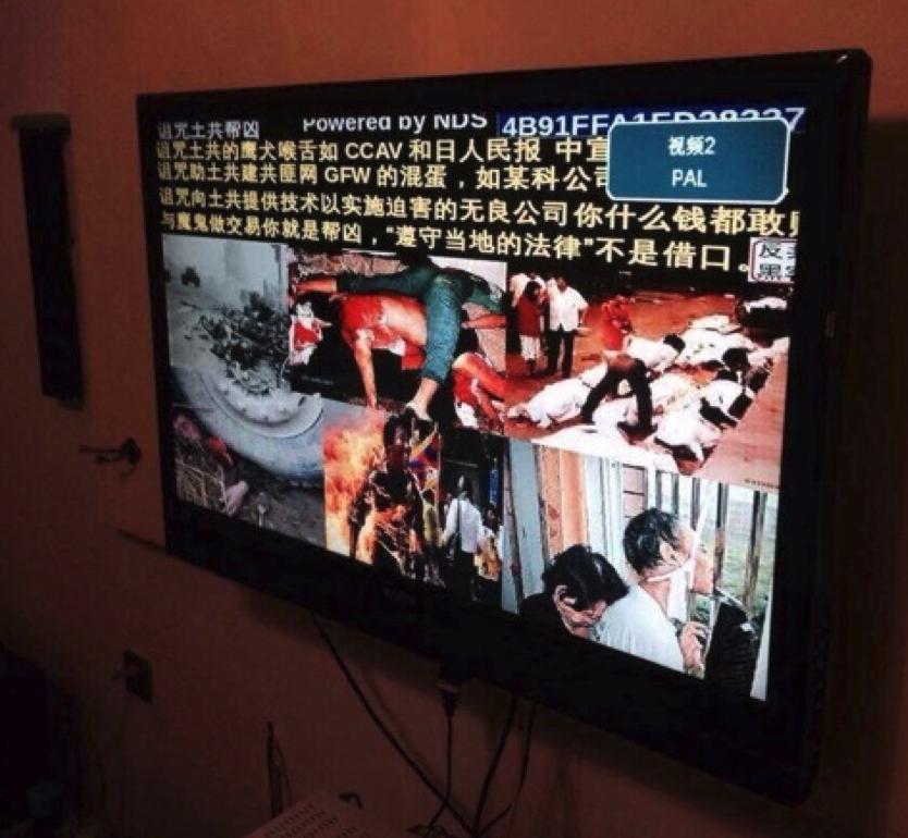 【敏感词库】温州机顶盒被黑、周永康案相关 2014-8-1