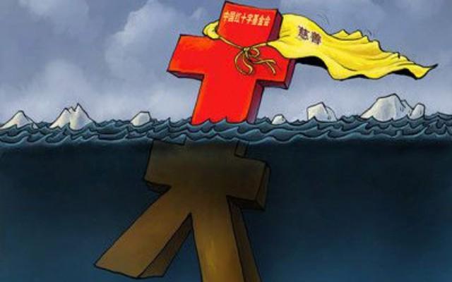 冉云飞 | 论红十字会的没有倒掉
