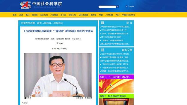 BBC | 中国社科院长:不能成为自由撰稿人联盟