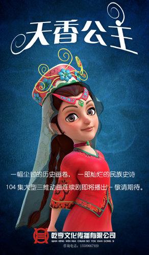 纽约时报 | 中国拟推香妃动画片促维汉团结
